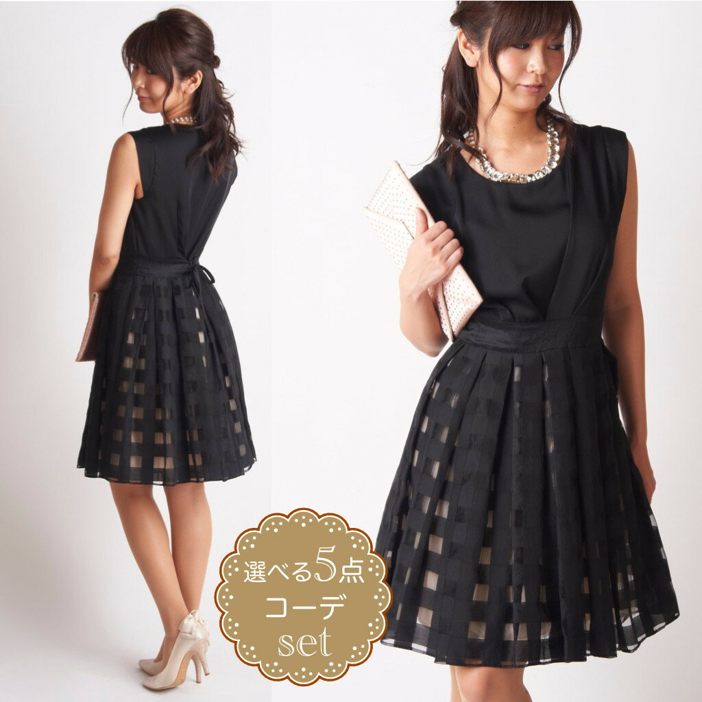 【レンタルドレス】送料無料 ゲストドレス フォーマル パーティードレス 5点セット コーディネート ブラック ひざ丈 結婚式 2次会 お呼ばれ 9−11号 M-Lサイズ