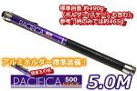 アルミタモホルダー装備軽量玉の柄5m仕舞寸法61.5cmパシフィカスティック500pacificastick500(玉ノ柄アルミステーシーバスアオリイカルアー磯玉網柄