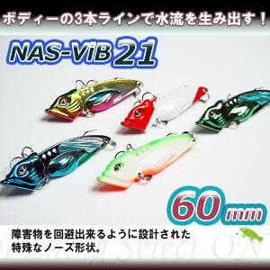 (メール便対応可能)5個セットメタルバイブ21gシーバスヒラメタチウオチヌバイブレーションNAS-ViB21(即納)ソルトルアーセット