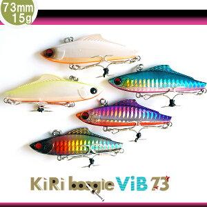 (メール便可能)5個セットでお得!KiRiBoogieViB73.シーバスバイブレーション73mm15gボサノバ【即納】シーバスヒラメ太刀魚青物黒鯛ソルトルアーセット