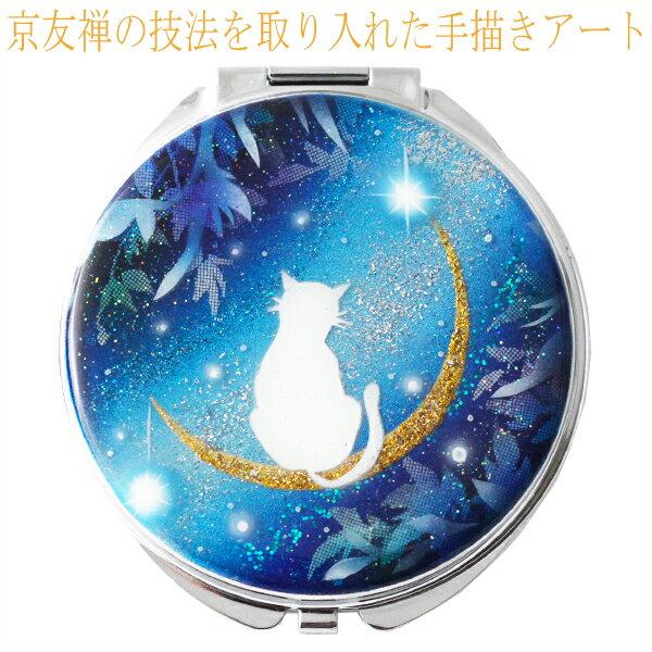 マコズアトリエ ハンドメイド 手描き コンパクトミラー 鏡 猫と月 銀箔 女性 レディース ブルー系 M6