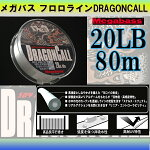 メガバスDRAGONCALL80M20lb水の屈折率(1.33)に近似した屈折率を実現次世代フロロカーボンラインフロロカーボンライン(Megabass)ドラゴンコール[ライン釣り糸バスブラックバスルアー]