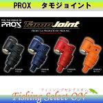 PROXタモジョイントPX864シリーズ(即納)サゴシサワラシーバスヒラメマゴチトラウトバスチヌソルトルアー