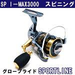 スポーツラインSPI−MAX3000スピニングリールグローブライド(ダイワ)SPORTLINE00057468ルアーリール