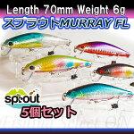 (メール便対応)5個セットでお得!MURRAYFL70シーバスミノー重心移動70mm6g【即納】シーバスヒラメトラウトバスチヌソルトルアーセット