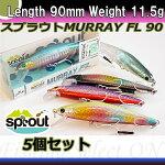 (メール便対応)5個セットでお得!MURRAYFL90シーバスミノー重心移動90mm11.5g【即納】シーバスヒラメ太刀魚黒鯛トラウトソルトルアーセット