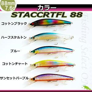 (メール便対応)STACCARTFL88シーバスミノー88mm7.6g【即納】シーバスヒラメ太刀魚青物黒鯛ソルトルアー
