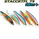 (メール便対応)5個セットでお得!STACCARTFL75フローティングミノー75mm5.0g【即納】シーバスヒラメ太刀魚トラウト管釣り青物黒鯛ソルトルアー