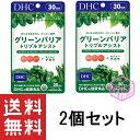 DHC グリーンバリア トリプルアシスト 30日分 90粒 2個セット スピルリナ 桑の葉 ケール シソエキス 大麦若葉