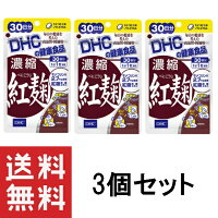 DHC濃縮紅麹30日分