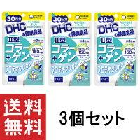 DHCII型コラーゲン+プロテオグリカン30日分