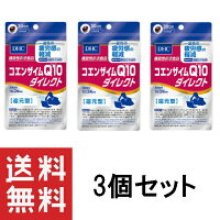 DHCコエンザイムQ10ダイレクト30日分【機能性表示食品】