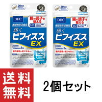 DHC届くビフィズスEX30日分【機能性表示食品】