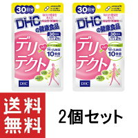 DHCデリテクト30日分