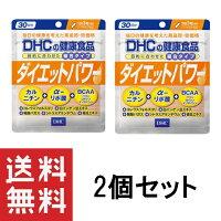 DHCダイエットパワー30日分