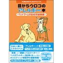 本村伸子シリーズ(2)改訂版目からウロコのアレルギー本