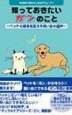 犬と猫のためのナチュラルケアシリーズ知っておきたいガンのこと