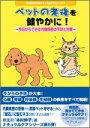 犬と猫のためのナチュラルケアシリーズ(5)ペットの老後を健やかに!