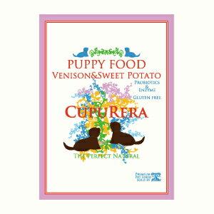 CUPURERA クプレラ べニソン&スウィートポテト パピーフード 4.54kg【99】【取寄5日~10日】