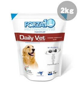 FORZA10 デイリィベト 旧デプラ 免疫の健康維持食事療法食 小粒 2kg【99】【取り寄せ3日~10日】