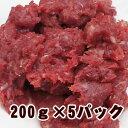 【冷凍】馬肉フレッシュホースミート ミンチ 1kg【200g×5】【G5】【代引不可】【100サイズ以上は300円加算】 その1