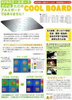 クールボードS10P080509【0512ペット】