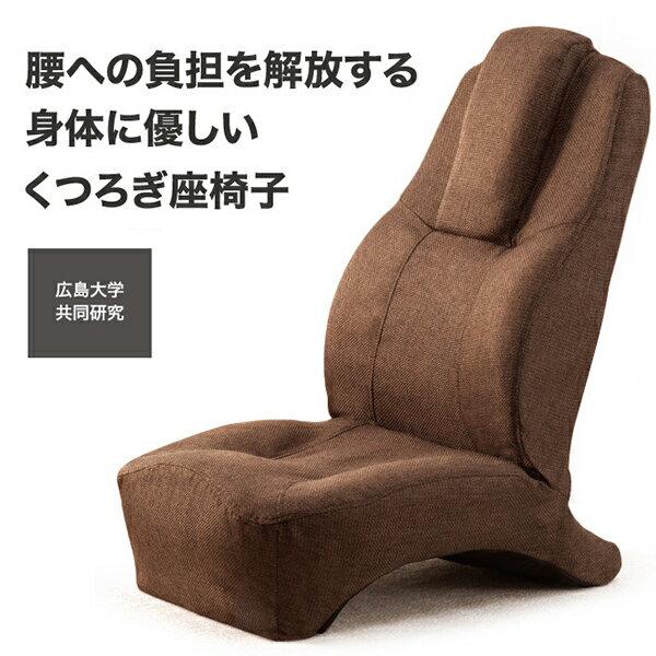 骨盤ゆったり座椅子