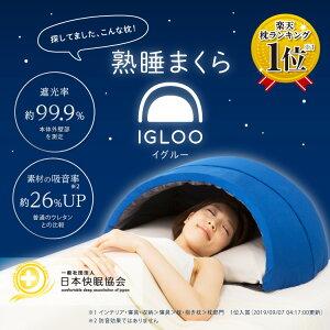 かぶって寝るまくらIGLOO(A)【】