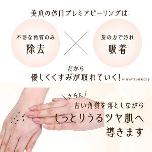 爪美容液ピーリング指ポロポロケア美爪ギフトプレゼント(プロイデア美爪の休日プレミアピーリング)セール