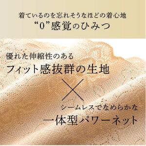 """PROIDEAプロイデア土井さんの""""0""""感覚着るだけ美姿勢ブラキャミドリーム"""