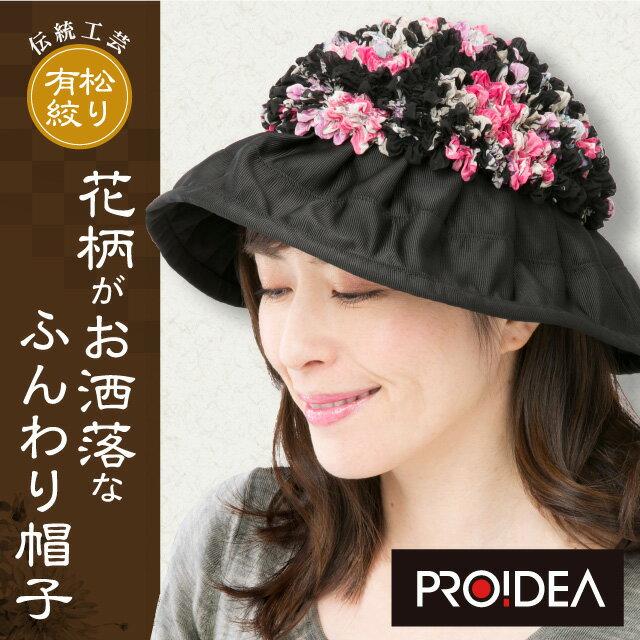 有松絞りのふんわり花柄帽子