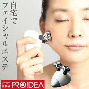 PROIDEA(プロイデア)リフトプラスティ【送料無料♪】ドリーム美容ローラー美顔器フェイスケアエステマッサージ顔