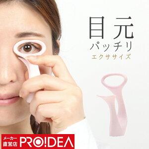 PROIDEA(プロイデア)パッチリィドリーム【】