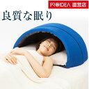 睡眠 ドーム ドーム枕 快眠ドーム 安眠枕 睡眠 安眠グッズ 不眠 睡眠不足 昼寝 いびき まくら