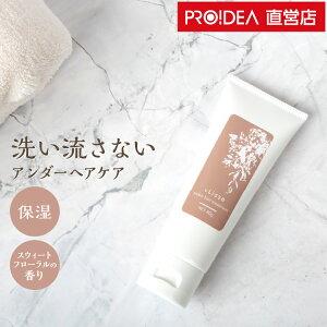 PROIDEA(プロイデア)デリケートゾーンケア洗い流さないボディソープデオドラント日本製ヴイリッセ