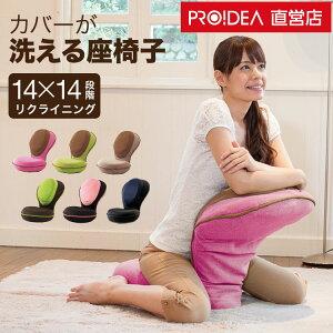 PROIDEA(プロイデア)背筋がGUUUN美姿勢座椅子リッチドリーム