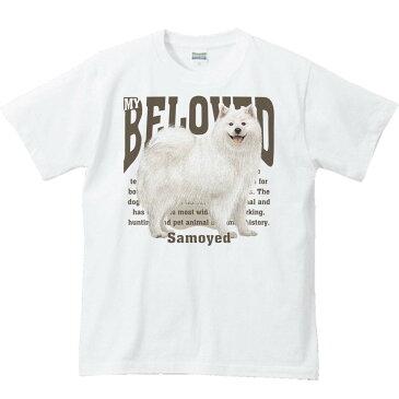 サモエド(愛犬シリーズ)/半袖Tシャツ