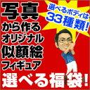 写真から作る似顔絵フィギュア★選べる福袋★マイフィギュア8c...