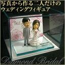 【ウェルカムドール】【ケーキトッパー】ダイヤモンドブライダル...