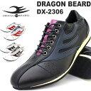 ドラゴンベアード スニーカー DRAGONBEARD DX-2306カジュアルシューズ ドレスシューズダーツ