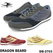 ドラゴンベアードスニーカーDRAGONBEARDDB-2703