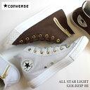 コンバース スニーカーコンバース オールスター ライト ゴールドジップ HI ブラウン グレーCONVERSE ALL STAR LIGHT GOLDZIP HI 31303171 31303170