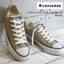 コンバース キャンバス オールスター カラーズ OX ベージュCONVERSE CANVAS ALL STAR COLORS OX1CL129 BEIGE 32860669210