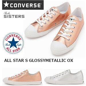 29cc5a2e08e1 コンバース オールスター レディースALL STAR S GLOSSYMETALLIC OX PINK SILVERオールスター S  グロッシーメタリック OX靴 スニーカー 商品詳細ブランドCONVERSE( ...