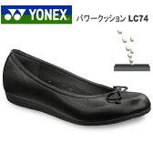 ヨネックス ウォーキングシューズ 靴 パンプスYONEX パワークッション LC74 SHW-LC74 ブラック