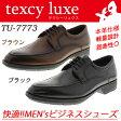 ビジネスシューズ メンズテクシーリュックス texcy luxe TU-7773 ブラック ブラウン革靴 靴 紳士靴