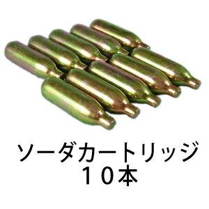 【日本製】ソーダカートリッジ8g 10本入り