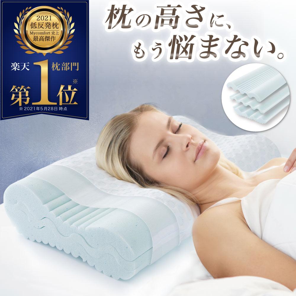 【自由に高さ調節可能】枕肩こり低反発ストレートネック快眠いびき首こり安眠まくら低反発枕pillowMyComfort