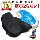【楽天1位 21冠獲得!】 椅子 クッション 低反発 座布団