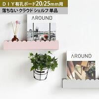 20/25ピッチ 有孔ボード 棚 フック マグネットボード DIY 棚 壁 取り付け シェルフS(幅)9cm(長さ)30cm【単品】